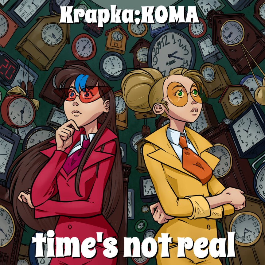 EP Review: Krapka;KOMA – Time's Not Real